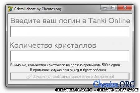 скачать чит на кристаллы в танки онлайн без вирусов бесплатно